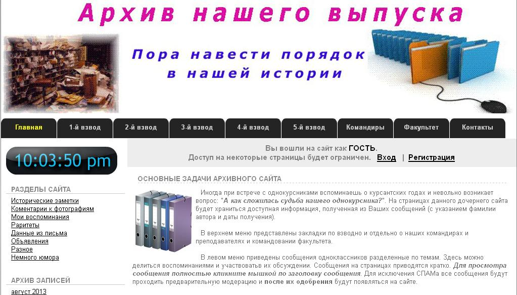 arhiv_bm_ru.jpg