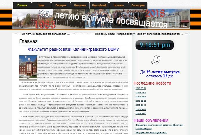 rota_35_ru.jpg