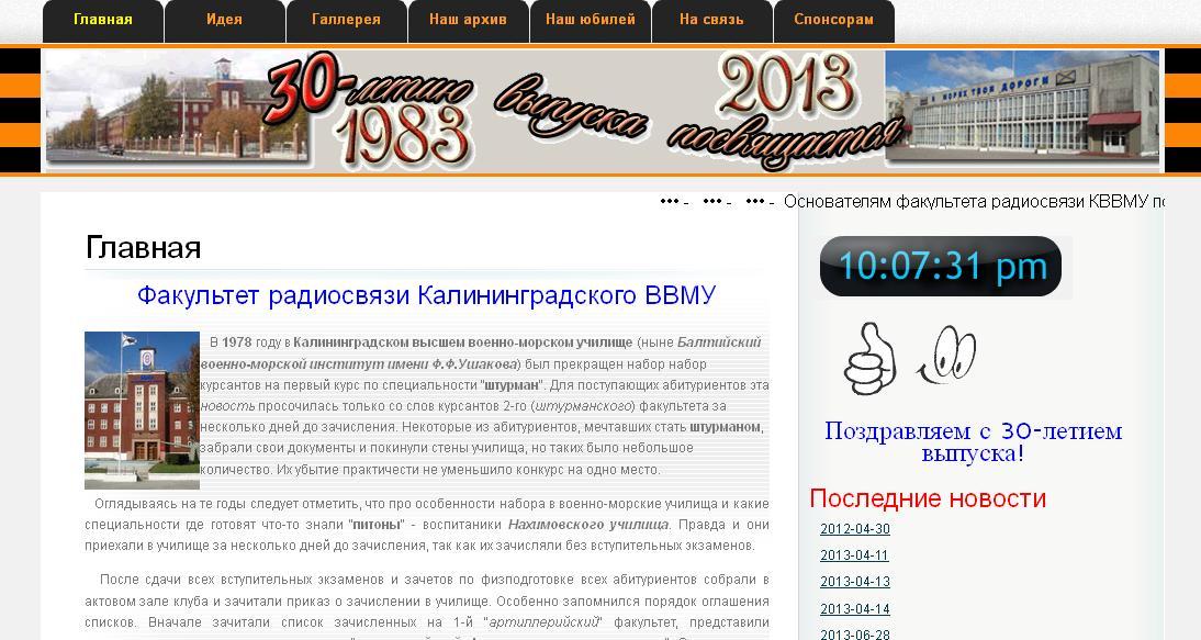 rota_bm_ru.jpg